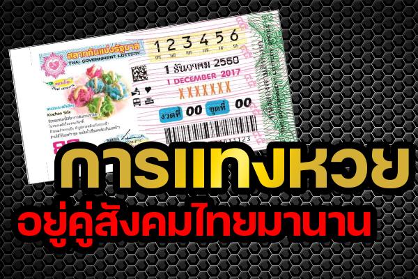 การแทงหวย อยู่ในสังคมไทยมานาน