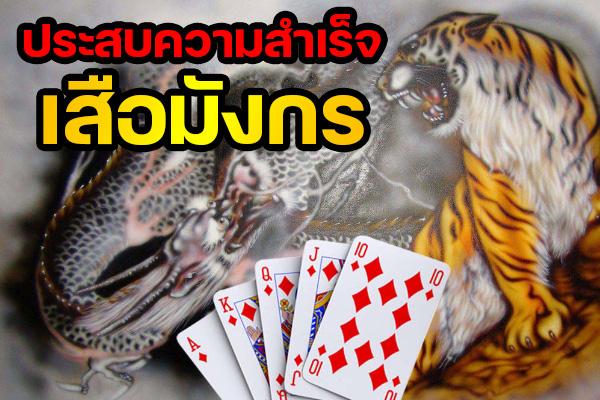 เสือมังกรประสบความสำเร็จ